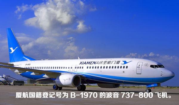 厦航将购10架波音737-800