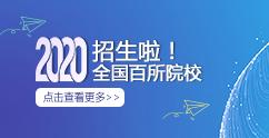 太原旅游职业学院2019年生简章