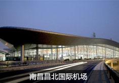 南昌昌北国际机场