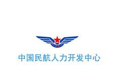 中国民航人力资源开发中心