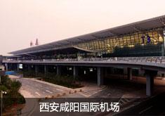 西安咸阳国际机场