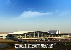 石家庄正定国际机场